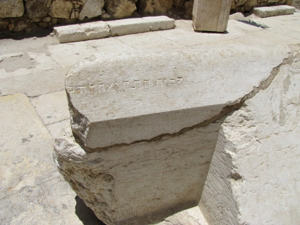 A replica of the Trumpeting Stone. (The original is in the Israel Museum.)